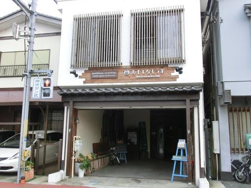 Omotenashi LAB