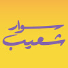 Swar Shuaib