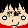 桐崎栄二/きりざきえいじ